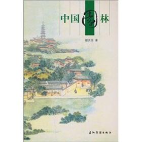 明清皇家园林速写