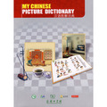 MY CHINESE PICTURE DICTIONARY漢語圖解詞典