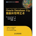 Oracle Database 11g數據庫管理藝術