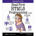 Head First HTML5 Programming(中文版)