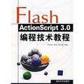 Flash ActionScript 3.0編程技術教程