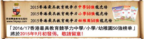 2015香港最具教育競爭力中學/小學/幼稚園50強龍虎榜