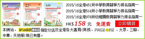 2015香港最具教育競爭力中學/小學/幼稚園排名指南