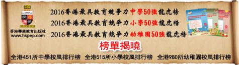 2016香港最具教育競爭力中學/小學/幼稚園50強龍虎榜