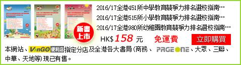 2016香港最具教育競爭力中學/小學/幼稚園排名指南