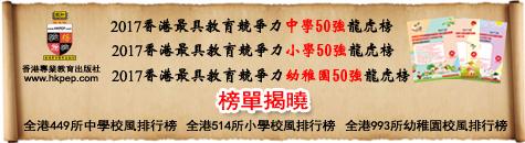 2017香港最具教育競爭力中學/小學/幼稚園50強龍虎榜