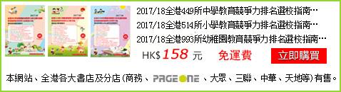 2017香港最具教育競爭力中學/小學/幼稚園排名指南