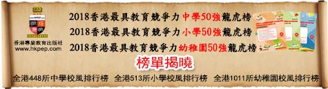 2018香港最具教育競爭力中學/小學/幼稚園50強龍虎榜