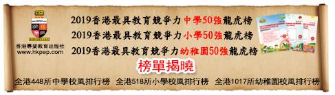 2019香港最具教育競爭力中學/小學/幼稚園50強龍虎榜