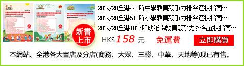 2019香港最具教育競爭力中學/小學/幼稚園排名指南