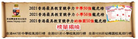 2020香港最具教育競爭力中學/小學/幼稚園50強龍虎榜
