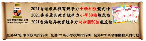 2021香港最具教育競爭力中學/小學/幼稚園50強龍虎榜