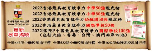 2022香港最具教育競爭力中學/小學/幼稚園50強龍虎榜