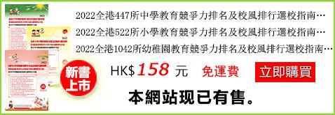 2022香港最具教育競爭力中學/小學/幼稚園排名指南